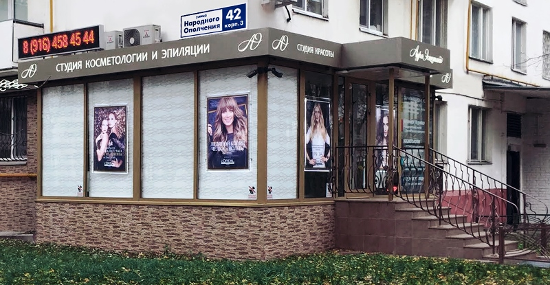 аура салон красоты новокузнецк