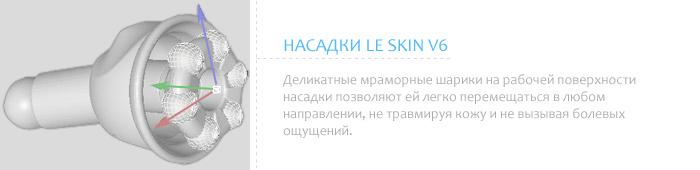 leskinv6_nacadki.jpg